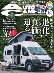 AutoCamper(オートキャンパー) (2021年8月号) / 八重洲出版