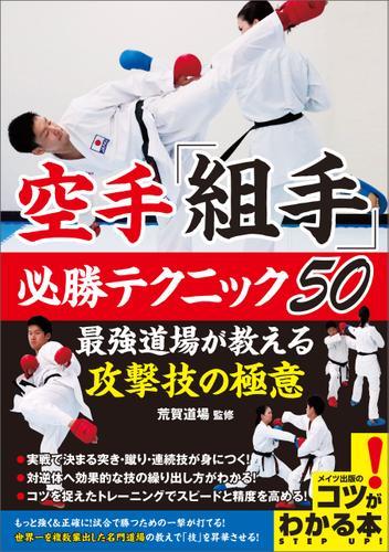 空手「組手」 必勝テクニック50 最強道場が教える攻撃技の極意 / 荒賀道場