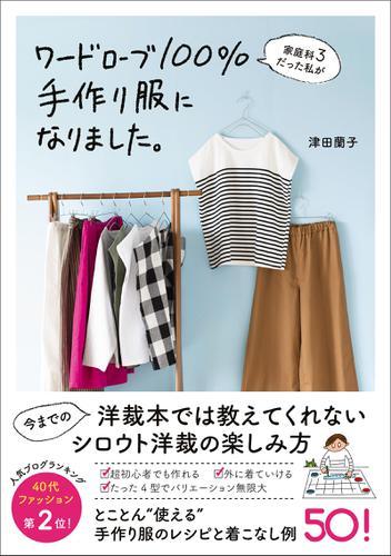 家庭科3だった私がワードローブ100%手作り服になりました。 / 津田蘭子