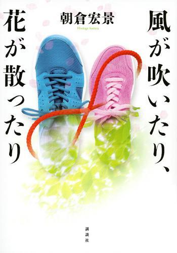風が吹いたり、花が散ったり / 朝倉宏景