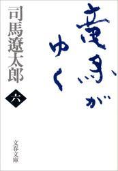 竜馬がゆく(六) / 司馬遼太郎