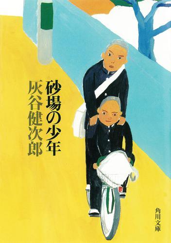 砂場の少年 / 灰谷健次郎
