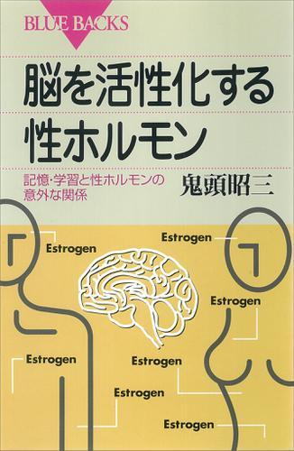 脳を活性化する性ホルモン 記憶・学習と性ホルモンの意外な関係 / 鬼頭昭三