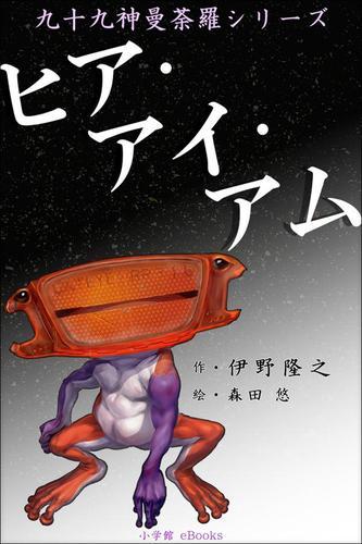 九十九神曼荼羅シリーズ ヒア・アイ・アム / 伊野隆之