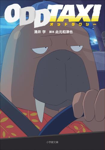 オッドタクシー / 涌井学