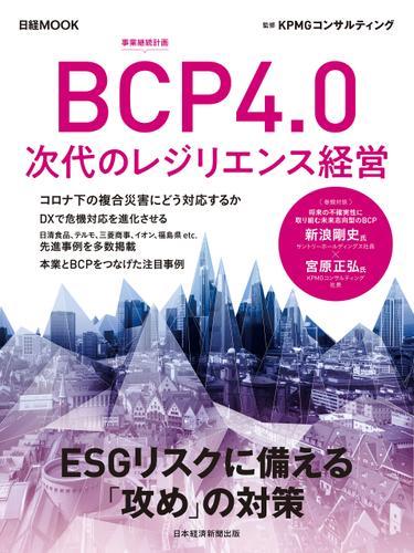 日経ムック BCP4.0 次代のレジリエンス経営 / KPMGコンサルティング