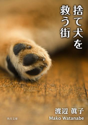 捨て犬を救う街 / 渡辺眞子
