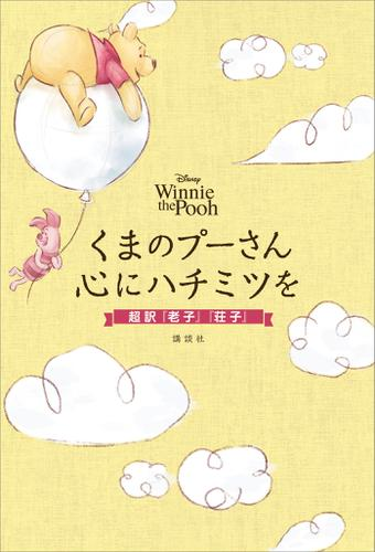Disney Winnie the Pooh くまのプーさん 心にハチミツを 超訳『老子』『荘子』 / ディズニー