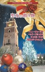 クリスマス・ストーリー2008 聖夜の贈り物 / ペニー・ジョーダン