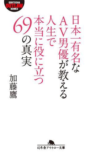 日本一有名なAV男優が教える人生で本当に役に立つ69の真実 / 加藤鷹