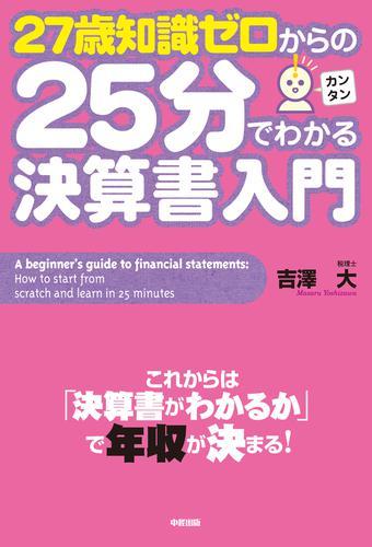 27歳知識ゼロからの25分でわかる決算書入門 / 吉澤大