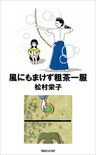 風にもまけず粗茶一服 / 松村栄子