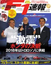 F1速報 (第14戦シンガポールGP号)