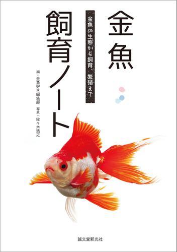 金魚飼育ノート / 佐々木浩之