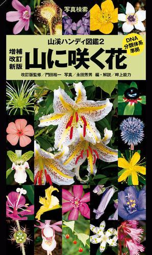 ヤマケイハンディ図鑑2 山に咲く花 増補改訂新版 / 門田 裕一