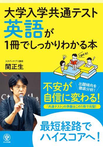 大学入学共通テスト 英語が1冊でしっかりわかる本 / 関正生