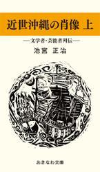 近世沖縄の肖像 上―文学者・芸能者列伝― / 池宮正治
