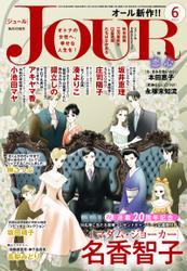JOUR 2021年06月号 / JOUR編集部