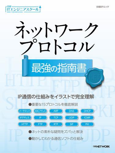 日経ITエンジニアスクール ネットワークプロトコル 最強の指南書 / 日経NETWORK