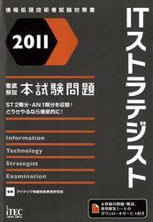 2011 徹底解説ITストラテジスト本試験問題 / アイテック情報技術教育研究部