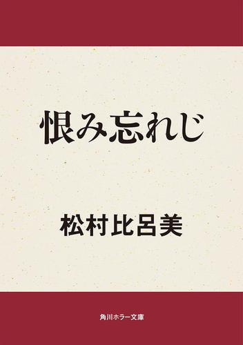 恨み忘れじ / 松村比呂美