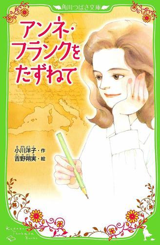 アンネ・フランクをたずねて / 小川洋子