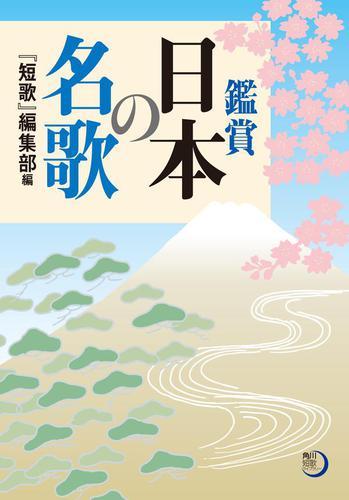 鑑賞 日本の名歌 / 『短歌』編集部