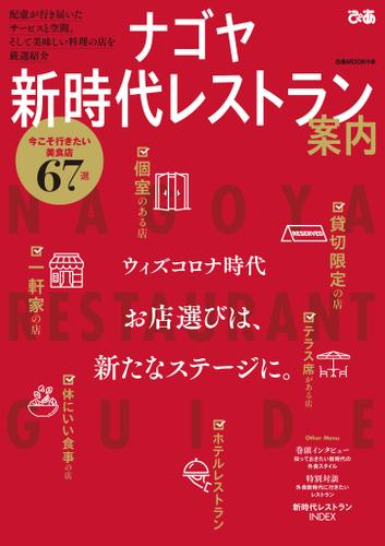 ナゴヤ新時代レストラン案内 / ぴあMOOK中部編集部