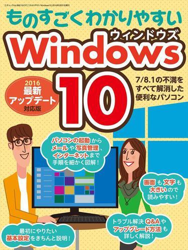 ものすごくわかりやすいWindows10 / 三才ブックス