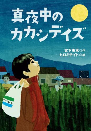 真夜中のカカシデイズ / 宮下恵茉