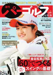 週刊 パーゴルフ (2021/6/22・29合併号) / グローバルゴルフメディアグループ