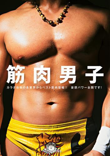 筋肉男子 / 主婦の友社