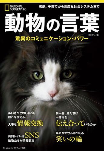 動物の言葉 驚異のコミュニケーション・パワー (ナショナル ジオグラフィック別冊) / ナショナル ジオグラフィック