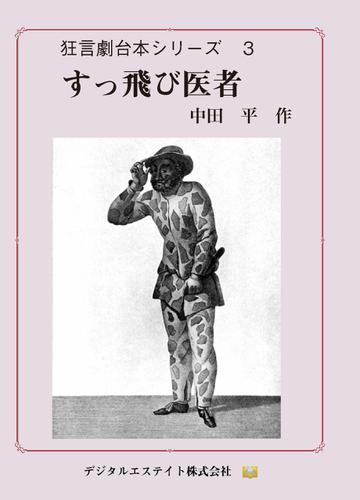 すっ飛び医者 / 中田平