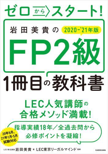 ゼロからスタート! 岩田美貴のFP2級1冊目の教科書 2020-2021年版 / 岩田美貴