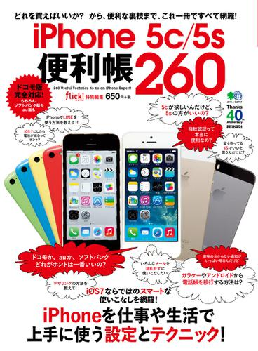 iPhone 5c/5s便利帳260 (2013/10/25) / エイ出版社