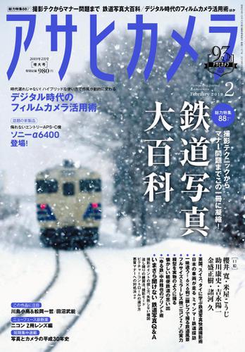 アサヒカメラ 2019年2月増大号 / アサヒカメラ編集部