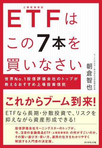 ETFはこの7本を買いなさい――世界No.1投信評価会社のトップが教えるおすすめ上場投資信託 / 朝倉智也
