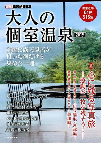大人の個室温泉2019 / 講談社