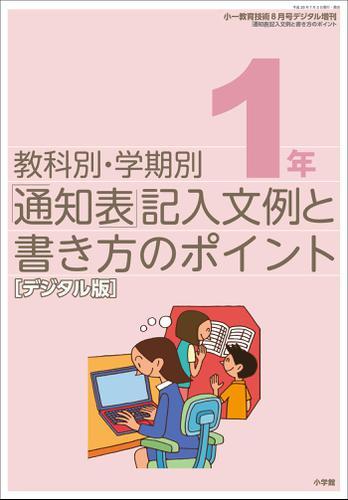通知表記入文例と書き方のポイント 1年~小一教育技術増刊~ / 教育技術編集部
