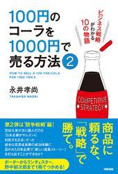 100円のコーラを1000円で売る方法2 / 永井孝尚