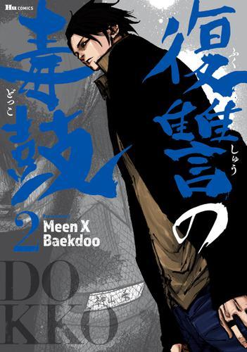 復讐の毒鼓 2 / MeenXBaekdoo