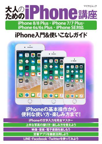 大人のためのiPhone講座 iPhone 8/8 Plus・iPhone 7/7 Plus・iPhone 6s/6s Plus・iPhone SE対応 / 松山茂