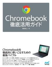 Chromebook徹底活用ガイド / 岡田拓人