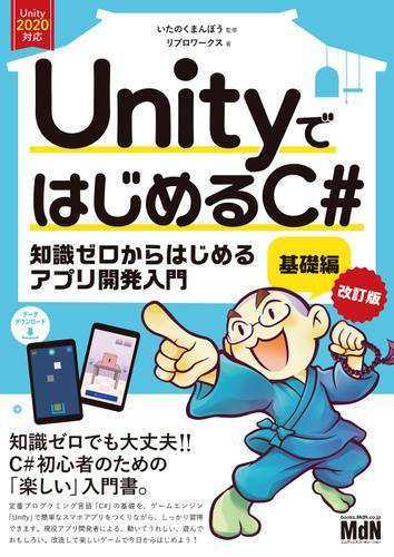 UnityではじめるC# 基礎編 改訂版 / いたのくまんぼう