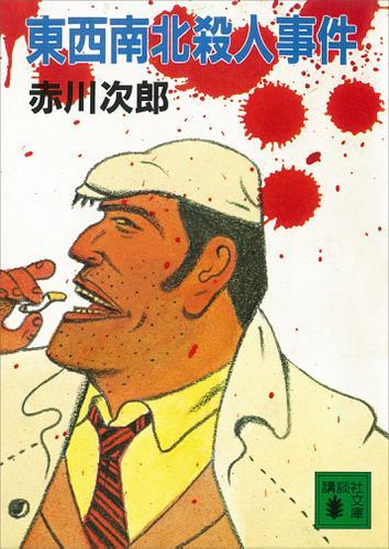 東西南北殺人事件 / 赤川次郎