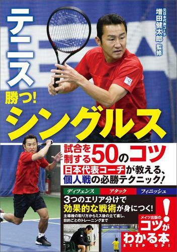 テニス 勝つ!シングルス 試合を制する50のコツ / 増田健太郎