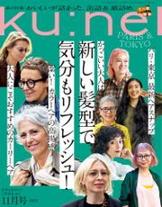 Ku:nel (クウネル) 2021年 11月号 [新しい髪型で、気分もリフレッシュ!] / クウネル編集部