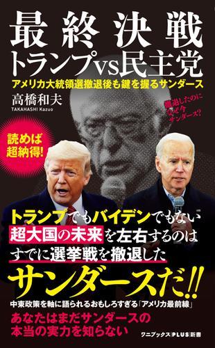 最終決戦 トランプvs民主党 - アメリカ大統領選撤退後も鍵を握るサンダース - / 高橋和夫