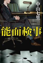 能面検事 / 中山七里